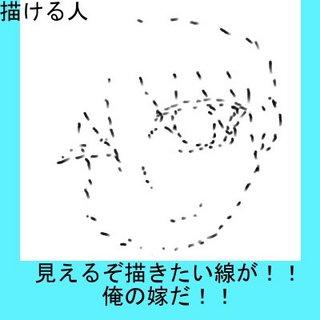 描けru人、どの線?.jpg